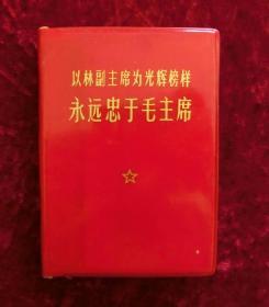 以林副主席为光辉榜样永远忠于毛主席(红塑料皮)