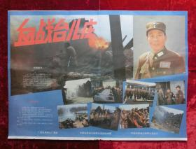 2开电影海报:血战台儿庄(1986年上映)