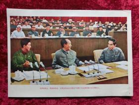 8开宣传画:毛泽东、周恩来、王洪文在十大主席台上(十大画页3)