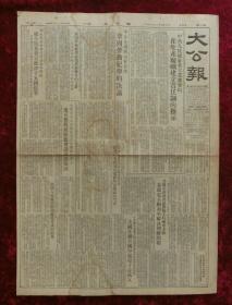 老报纸:大公报1953年8月27日