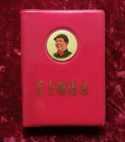 毛主席语录(红塑料皮)e14