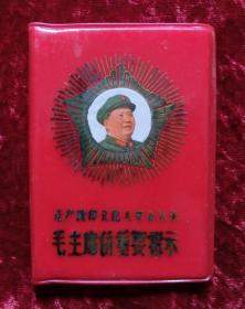毛主席的重要指示(红塑料皮)e17