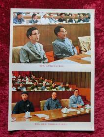 8开宣传画:张春桥、江青、姚文元、纪登奎、华国锋(十大画页7)