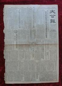 老报纸:大公报1953年8月28日