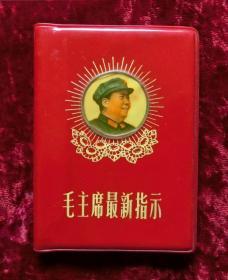 毛主席最新指示(红塑料皮)e10