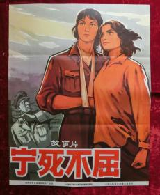 1开电影海报:宁死不屈(1967年上映)