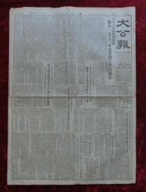 老报纸:大公报1953年8月30日