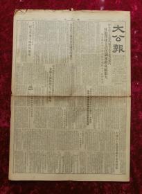 老报纸:大公报1953年6月28日(有:反对扰乱粮食市场的行为等内容)