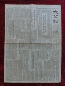 老报纸:大公报1953年7月1日