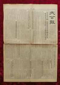 老报纸:大公报1953年6月21日(金日成元帅、彭德怀元帅要求美方追回战等内容)