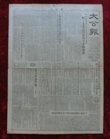 老报纸:大公报1953年7月17日