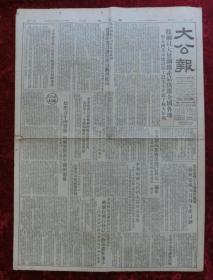 老报纸:大公报1953年7月4日