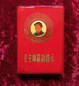 毛主席最新指示(红塑料皮)e11