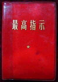 最高指示(红塑料皮)535
