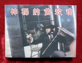 电影连环画:神秘的黄玫瑰续集(85年1版1印)库存未阅