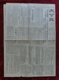 老报纸:大公报1953年7月3日(有:青年团第二次全国代表大会胜利闭幕、毛主席接见等内容)