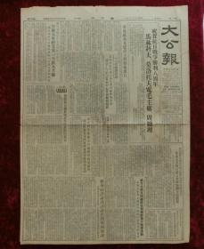 老报纸:大公报1953年9月4日(祝贺抗日战争胜利八周年)
