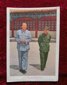 32开宣传画:我们伟大的领袖毛主席和他的亲密战友林彪同志