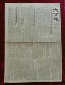 老报纸:大公报1953年6月30日