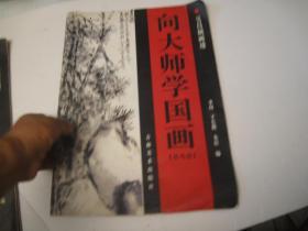 吉林美术出版社1998一版一印:刘江签名本,向大师学国画(花鸟卷):吴昌硕先生画迹(八开本,本书主要通过大师的章法、笔法、墨法、造型、立意、情趣等逐一分解,使学画者提升对艺术的感悟)