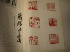 日本原版,沙孟海签名本,吴昌硕先生家书与书画  (书信尺牍集等)