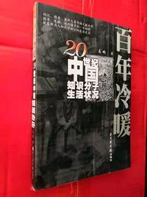 百年冷暖:20世纪中国知识分子生活状况