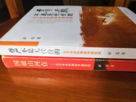 《国破山河在-从日本史料揭秘中国抗战》《尊严不是无代价的:从日本史料揭秘中国抗战》 2册合售