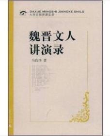 【大学名师讲课实录】魏晋文人讲演录(附光盘)