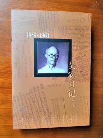 吴宓日记续编4(1959-1960)