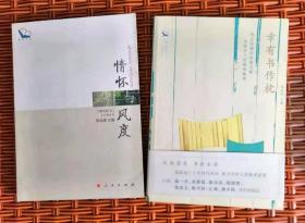 【博览文丛】《情怀与风度》《幸有书作枕》2册合售