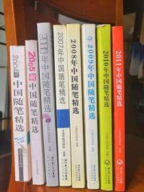 中国随笔精选(2004年~2011年) 8册合售