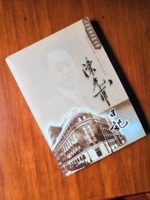 陈光甫日记