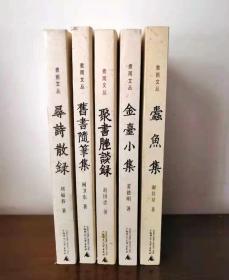 【煮雨文丛Ⅰ 第一辑】《蠹鱼集》《寻诗散录》《旧书随笔集》《聚书脞谈录》《金台小集》 五册合售