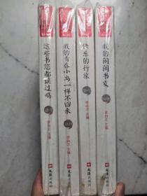【天涯社区闲闲书话十年文萃】《快乐的行旅》《我的闲闲书友》《这些书您都读过吗》《我的青春小鸟一样不回来》全四册