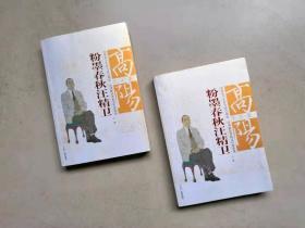 粉墨春秋汪精卫(上、下册)
