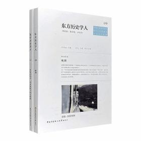 【东方历史评论系列 编号之 09、13】《东方历史学人——晚期》《东方历史学人——界限的消失:历史视野下的互联网》2册合售