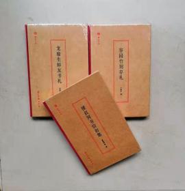 【蠹鱼文丛书信系列】《容园竹刻存札》《龙榆生师友书札》《钟叔河书信初集》3册合售