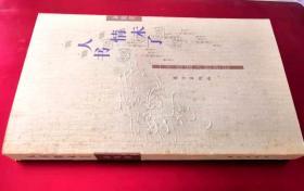 人书情未了:一个出版人的手记
