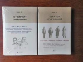 """【杨奎松作品】《忍不住的""""关怀"""":1949年前后的书生与政治》《""""边缘人""""纪事:几个""""问题""""小人物的悲剧故事》2册合售"""