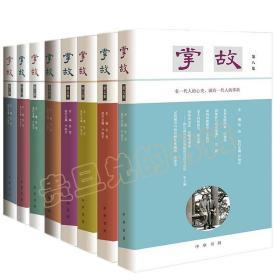 【中华书局 掌故丛书】《掌故(第一集~第八集)》8册合售