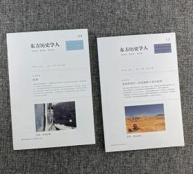 【东方历史评论系列 编号之09、13】《东方历史学人——晚期》《东方历史学人——界限的消失:历史视野下的互联网》2册合售