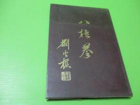 八极拳,精装,武坛丛书,含防尘套