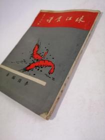 珠江食谱,六十年代老菜谱
