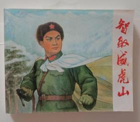 连环画:智取威虎山