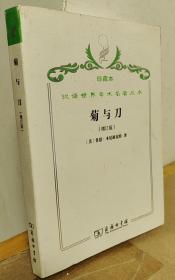 汉译世界学术名著丛书(珍藏本):菊与刀(增订版)