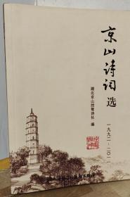 京山农民诗词选