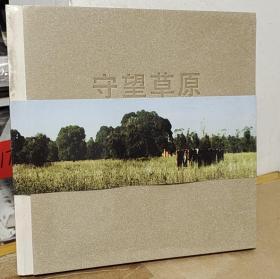 守望草原 :三盛公雕塑园创作纪实【12开精装】