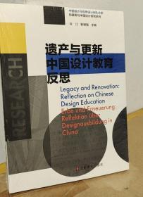 中国设计与世界设计研究大系·包豪斯与中国设计研究系列:遗产与更新中国设计教育反思【全新未拆封】