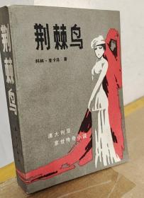 荆棘鸟澳大利亚家世传奇小说
