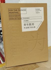 为中国画中央美术学院青年教师作品展作品集